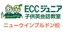 ECC Jr. ニューウインブルドン校